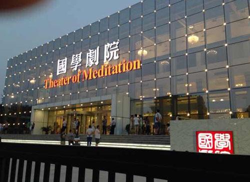 国学剧院.jpg