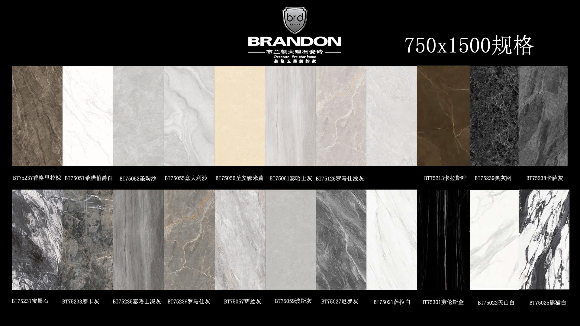 750x1500大板瓷砖